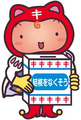 複十字シール運動募金   兵庫県健康財団