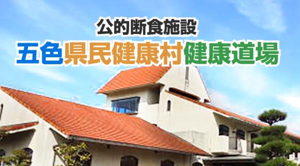 公的断食施設 五色県民健康村健康道場